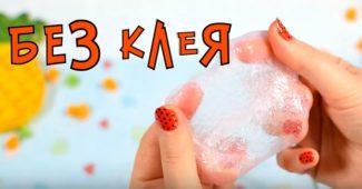 Видео как делают слаймы